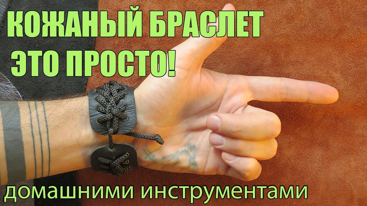 Сделать кожаный браслет своими руками