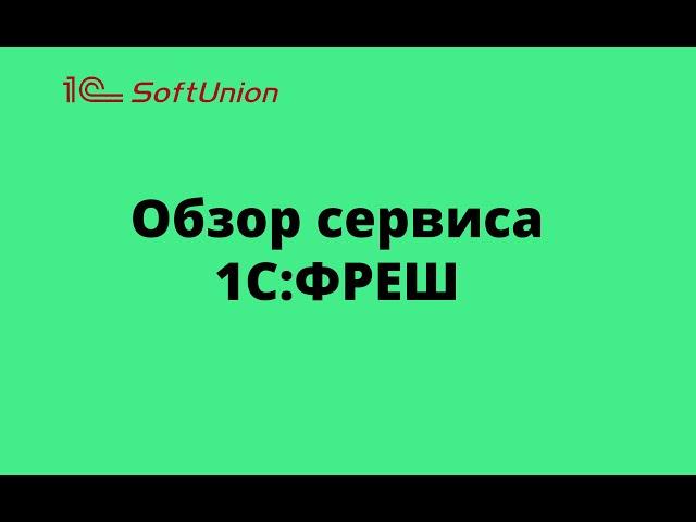Обзор сервиса 1С:ФРЕШ