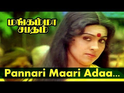 Pannari Maari Adaa ... | Tamil Super Hit Movie | Mangamma Sapatham | Video Song