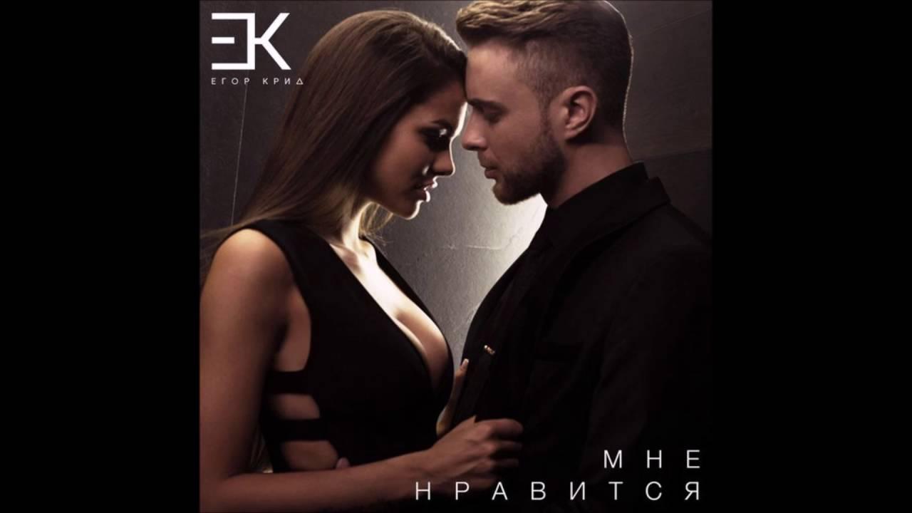 Текст песни: Я - Егор Крид, и ты мне нравишься!...