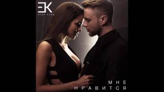 Егор Крид - Мне Нравится (Eugene Star Remix)