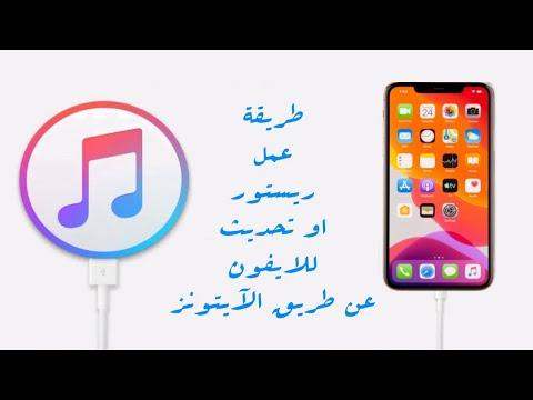 كيفية تحديث او استعادة الايفون عن طريق الآيتونز How To Update Or Restore Iphone From Itunes Youtube