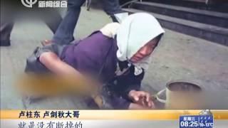 东莞丐帮调查:故意将老人小孩致残逼其乞讨