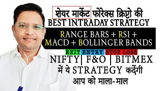 शेयर मार्केट Forex Crypto BEST Intraday Strategy. Nifty F&0 में ये Strategy कर्देगी आप को माला-माल