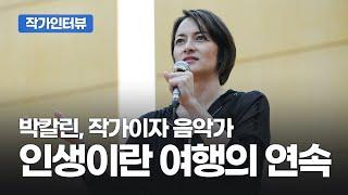 박칼린 희망 콘서트