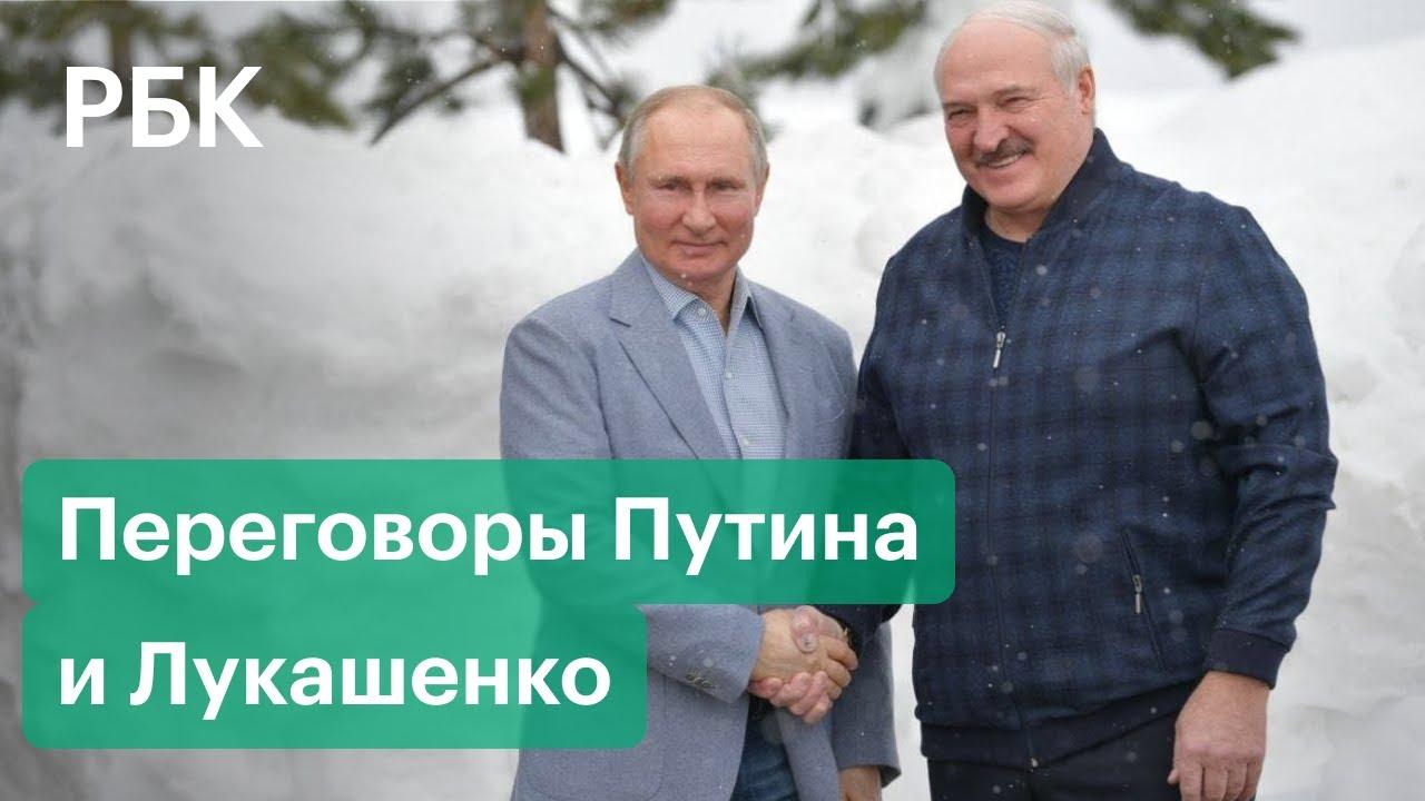 Переговоры Путина и Лукашенко в Красной Поляне: полное видео протокольной части