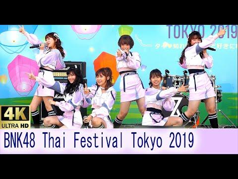 【4K】 BNK48 THAI FESTIVAL TOKYO 2019 第20回 タイ・フェスティバル 2019 東京 2019.05.11 代々木公園 Mini Live ミニ ライブ