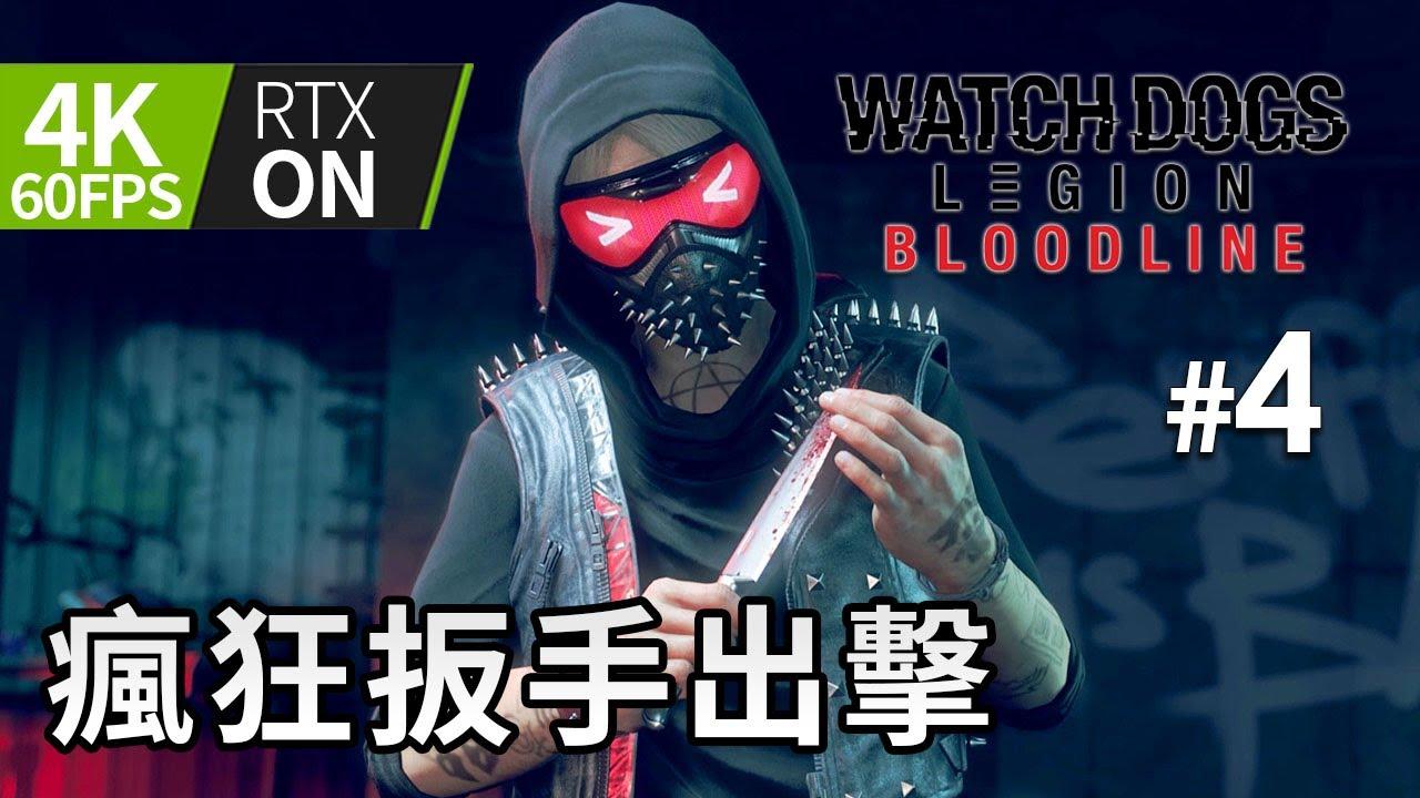 #4 瘋狂扳手出擊《Watch Dogs: Legion Bloodline 》4K 60FPS 特效全開 (看門狗:自由軍團 血脈相承DLC )