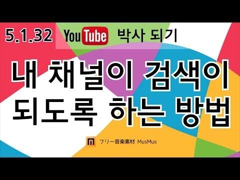5.1.32 내 채널이 검색되도록 하는 방법 [왕이의 유튜브로 돈 버는 방법 | 저작권 문제 해결 | 팁]
