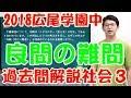 中学受験 2018広尾学園3 過去問解説社会(#103) 元河合塾講師が作った映像授業