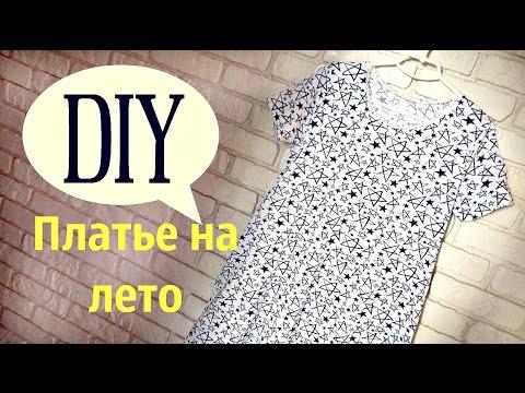 как сшить простое летнее платье