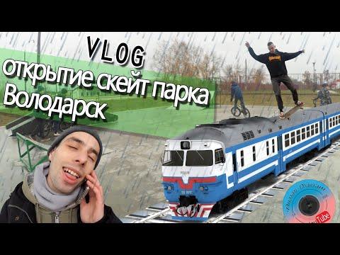 VLOG/ открытия Скейт-парка  Володарск/опоздали на поезд/Скейт-влог/skate-vlog