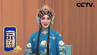 京剧《金龟记》 1/2 来自《中国京剧像音像集萃》 20200319 | CCTV戏曲