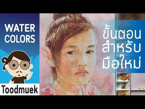 นายตูดหมึก สอนวาดรูป สีน้ำ ep 8 | วาดภาพเหมือน เด็กหญิง |  How to painting  girl portrait