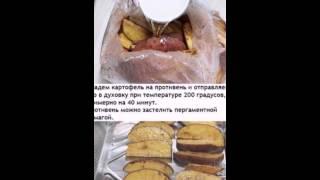 Красиво запеченный картофель