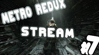 🔴ДНЕВНОЙ СТРИМ #7 Играю Metro 2033 Redux|ОЦЕНКА КАНАЛОВ🔴