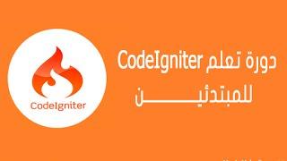 2 CodeIgniter installation - تحميل وتثبيت CodeIgniter