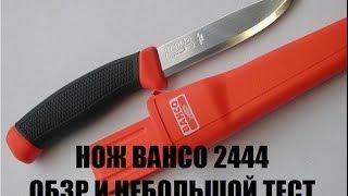 Нож Bahco 2444. Обзор и небольшой тест