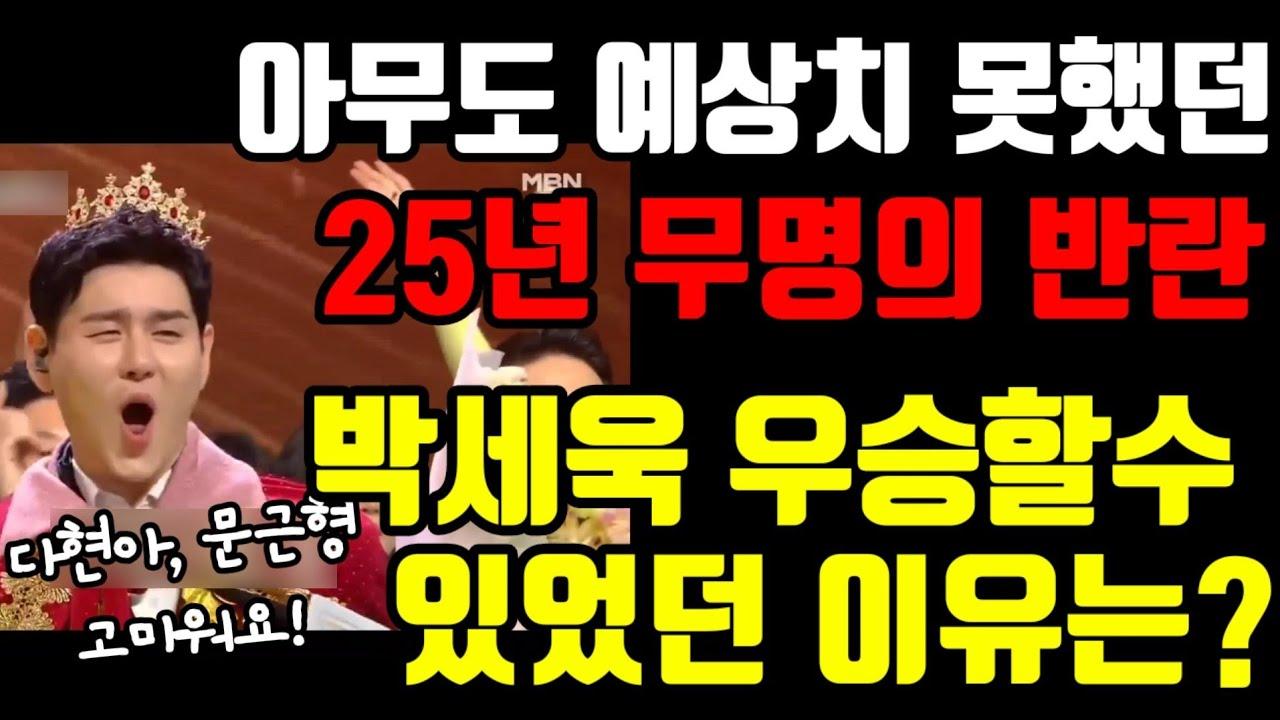 25년 무명 박세욱 보이스트롯 우승할 수 있었던 3가지 이유는?