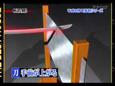 YouTube   Samurai Challenge! Samurai Sword  Katana  Cutting Steel Pipe & Steel Plate  Zantetsuken
