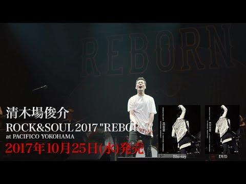 """清木場俊介「ROCK&SOUL 2017 """"REBORN"""" at PACIFICO YOKOHAMA」(Trailer.)"""