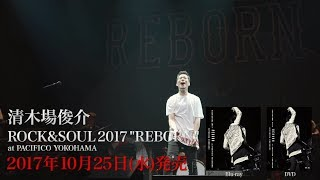 "清木場俊介「ROCK&SOUL 2017 ""REBORN"" at PACIFICO YOKOHAMA」(Trailer.) thumbnail"
