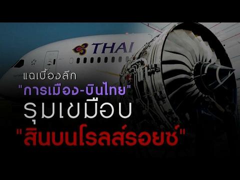"""ข่าวลึก ปมลับ : แฉเบื้องลึก""""การเมือง-บินไทย""""รุมเขมือบ """"สินบนโรลส์รอยซ์"""" (010260)"""