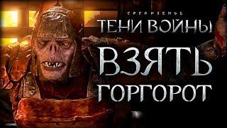 Middle-earth: Shadow of War - Трешовый захват крепости!