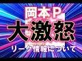 【モンスト】岡本Pも大激怒…リーク情報について。【どうなってんだろう…】
