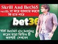 Bet365 account and skrill account not verified problem face 2019। how to Bet365 account open 2019