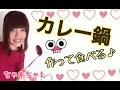 【食べlive】カレー鍋食べたよ!【ちゃあちゃん】 の動画、YouTube動画。