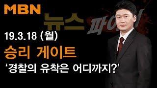 2019년 3월 18일 (월) 뉴스파이터 다시보기 - ''승리게이트' 경찰 유착 어디까지?', '