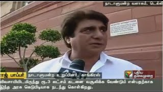 Congress MP Raj Babbar talks about Attack of farmer in Thanjavur