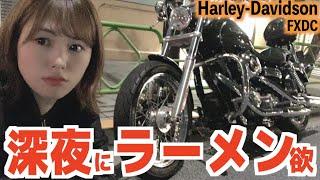 【バイク】久々に乗ったら災難続きの夜ツーリング…【ハーレー女子】