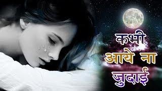 2017 का सबसे दर्द भरा गाना - कभी आये न जुदाई  - Kabhi Aaye Na judaai - Superhit Haryanvi Songs 2017