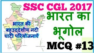 Indian geography MCQ in hindi part 13   Multipurpose River Valley Projects in India   GK in hindi
