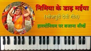 Nimiya Ke Daar Maiya on Harmonium | Piano | Anu Dubey Navratri Song | Bhojpuri Devi Geet