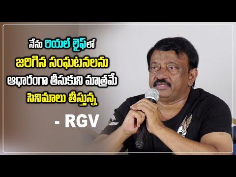 RGV Press Meet | ఈ సినిమా కేవలం ఒక ఆధారం మాత్రమే | Movie Release Controversy | PlayEven