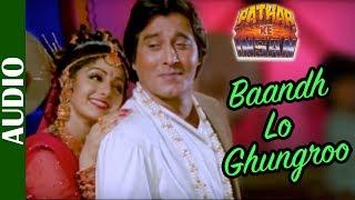 Baandh Lo Ghungroo | Vinod Khanna & Sridevi | Pathar Ke Insan | 90's Superhit Hindi Songs