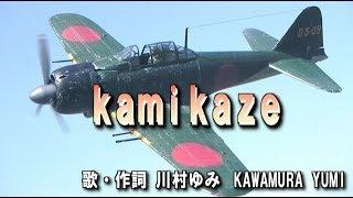 川村ゆみ - kamikaze