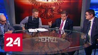 """""""Сенат"""": фальсификация истории - Россия 24"""