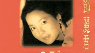 เติ้งลี่จวิน 25 ปี - Teresa Teng  (Full Album)