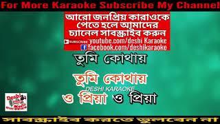 O Priya Tumi Kothay | Asif Akbar | Bangla Karaoke | Deshi Karaoke