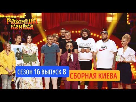 Рассмеши Комика. Сезон 16. Выпуск 8 от 30.11.2019
