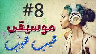 """♫ موسيقى ولحن هيب هوب   مقدم من """"فراس ستوديو"""" ~ اللحن رقم : #8"""