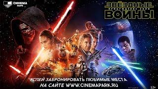 «Звёздные Войны: Пробуждение Силы» — фильм в СИНЕМА ПАРК
