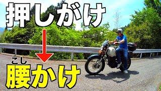 バイク乗りなら 押しがけ のやり方はマスターしておこう 素人でも出来る簡単な方法