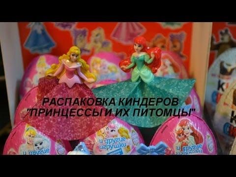 Киндер Принцессы Диснея и их питомцы на русском 4