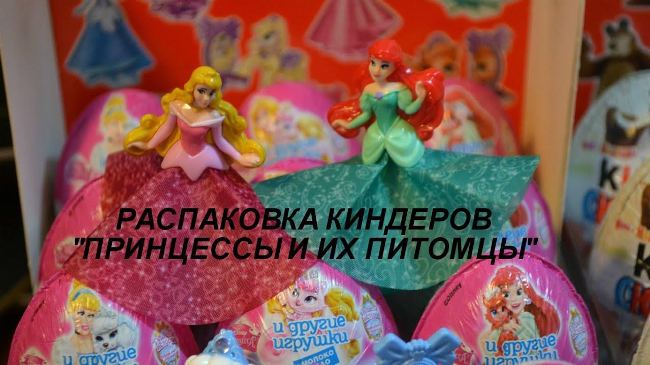 Киндер Принцессы Диснея и их питомцы на русском 4 - YouTube
