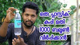 ഒരു പ്ലാസ്റ്റിക് കുപ്പി മതി 1000 ബലൂൺ വീർപ്പിക്കാൻ | Ideas with Plastic Bottles | Tech | Malayalam